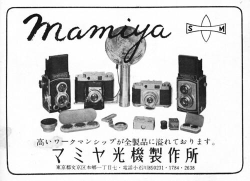 Mamiya - Camera-wiki org - The free camera encyclopedia