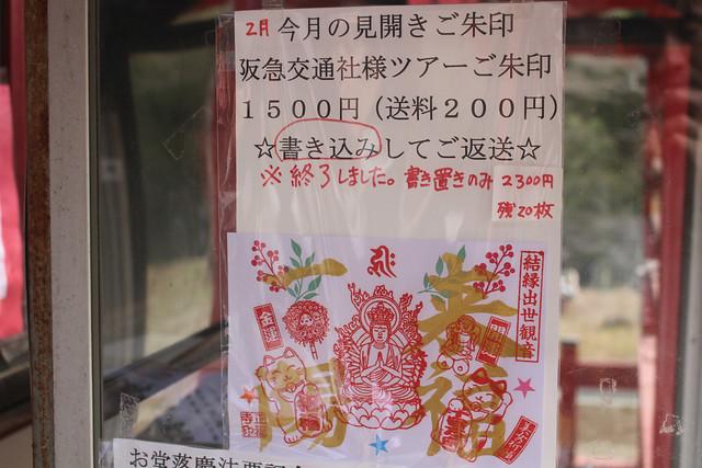 syohukuji-gosyuin019