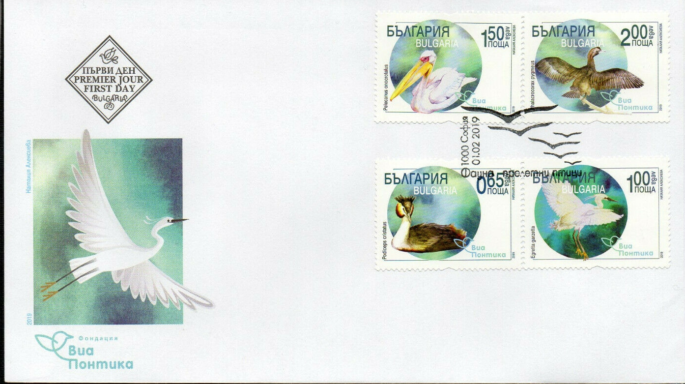 Bulgaria - Via Pontica Migratory Bird Route (February 1, 2019) first day cover