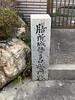 Photo:膳所城、ここまで。ジェジェ‼️ By cyberwonk