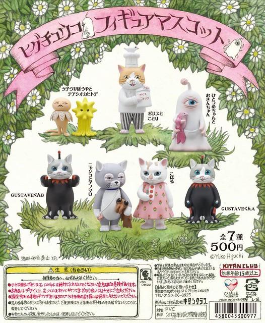《奇譚俱樂部》樋口裕子「繪本貓咪」角色轉蛋盒玩!ヒグチユウコ フィギュアマスコット