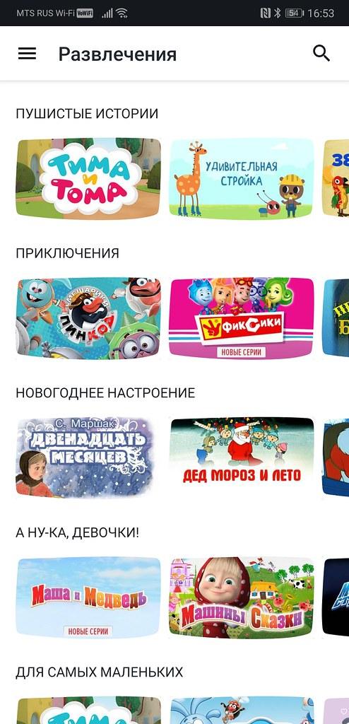 Screenshot_20190228_165326_ru.start.androidmobile