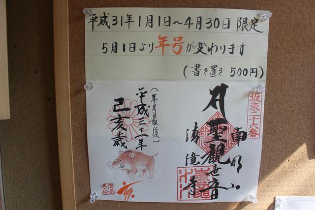 kiyotaki-gosyuin014
