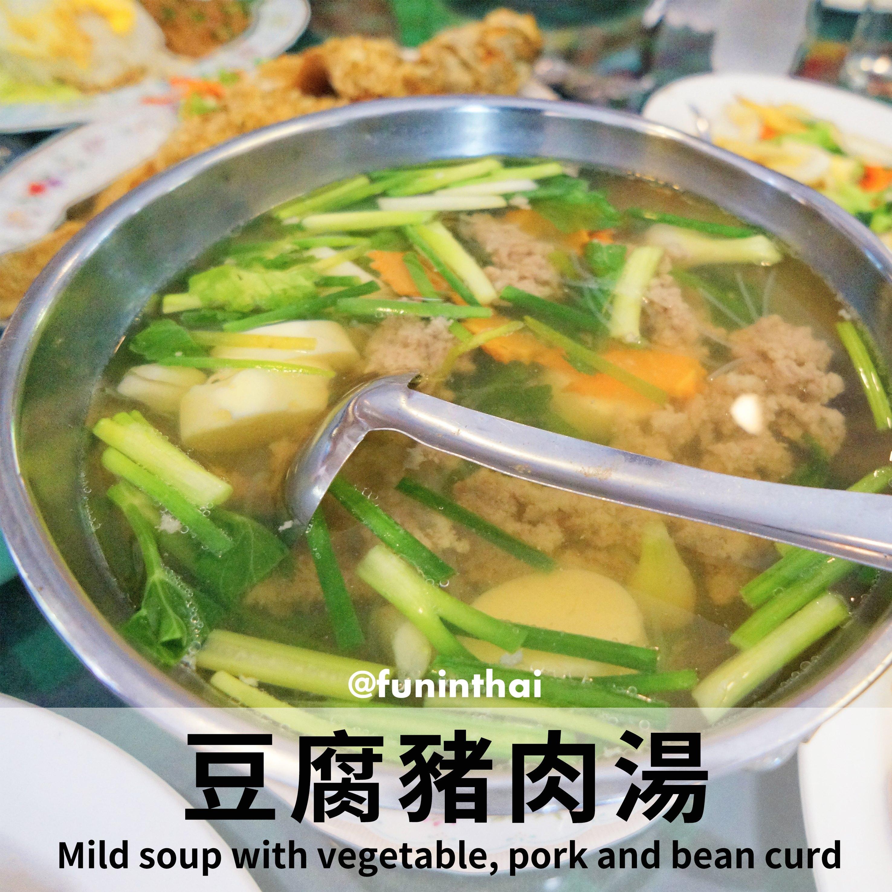 2019泰國必吃