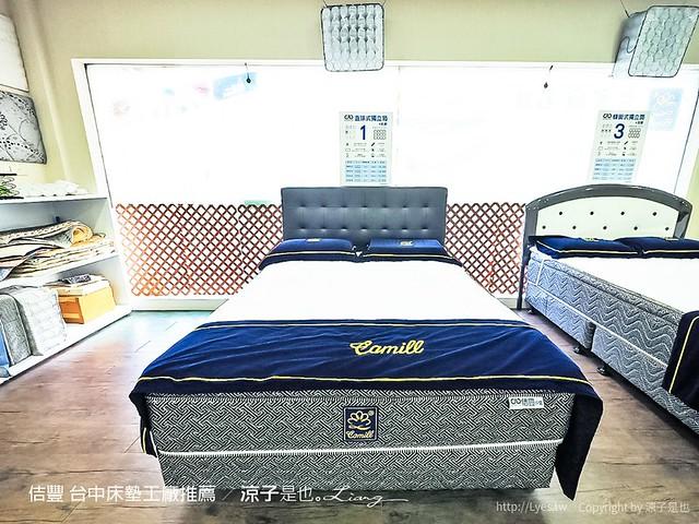 佶豐 台中床墊工廠推薦 36