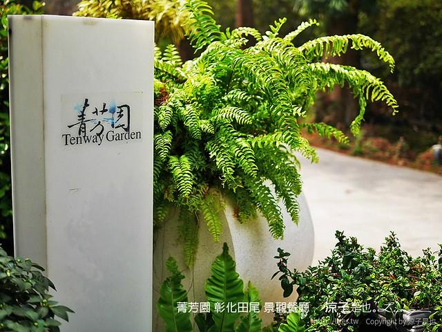 菁芳園 彰化田尾 景觀餐廳 7