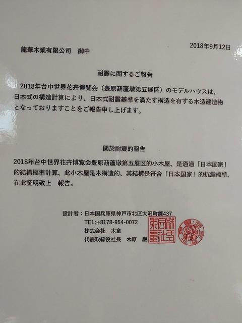 龍華木業有限公司日式木屋(19)