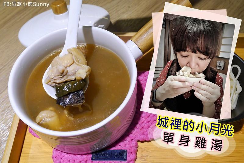 高雄美食x城裡的小月光 單身雞湯