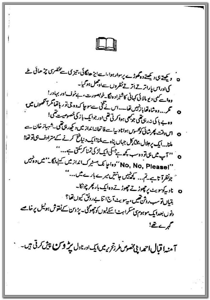 Akela Complete By Amna Iqbal Ahmed