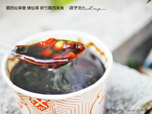 關西仙草巷 燒仙草 新竹關西美食 11