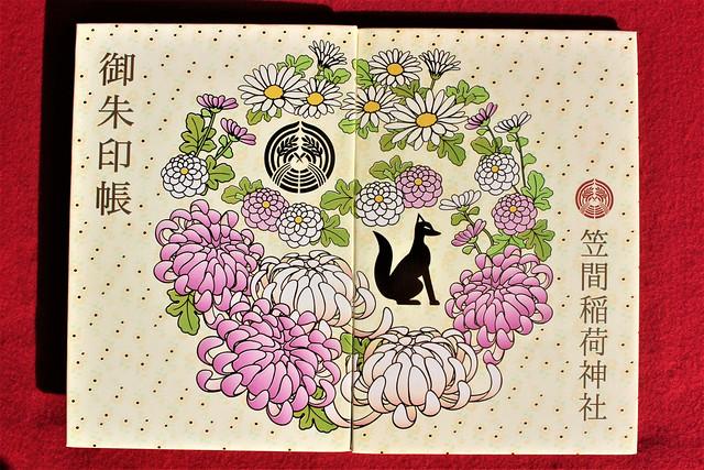 笠間稲荷神社のオリジナル御朱印帳(菊まつり期間限定頒布)
