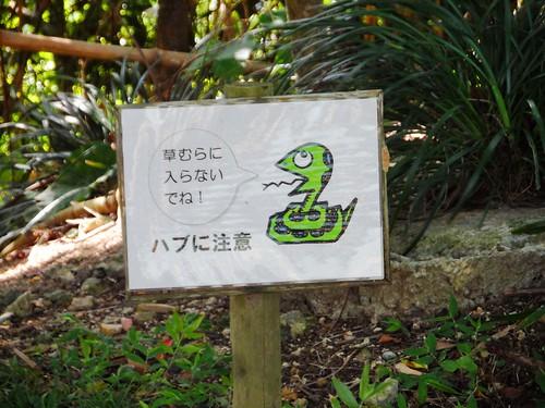 Vorsicht Schlangen im Park von Naha auf Okinawa