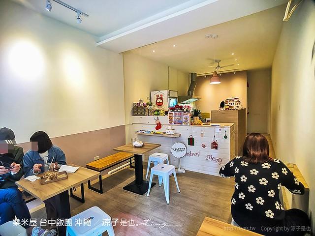 樂米屋 台中飯團 沖繩 15