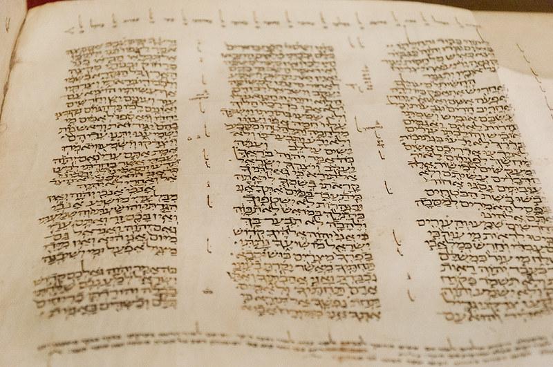 Еврейская (Масоретская) Библия. Сирия, Дамаск. (1280-1281 г.)