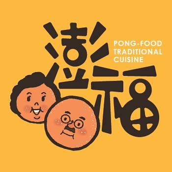 澎福古棗味 logo