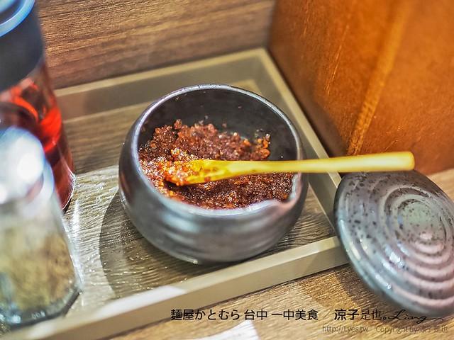 麵屋かとむら 台中 一中美食 8