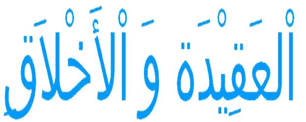 Materi Aqidah ahlak untuk TPQ