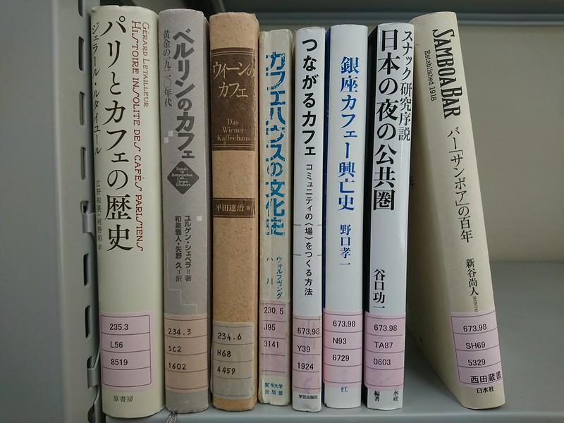 出勤して図書館から借りてきたカフェ関係の本。大阪市立大学にて、2019年3月5日。