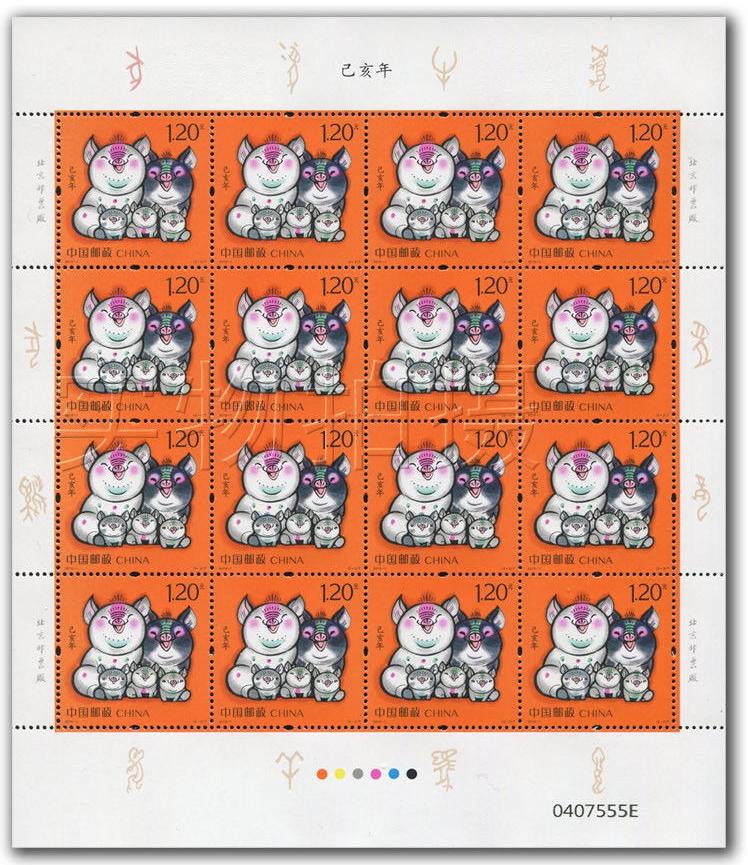 China - Year of the Pig (January 5, 2019) sheet of 16