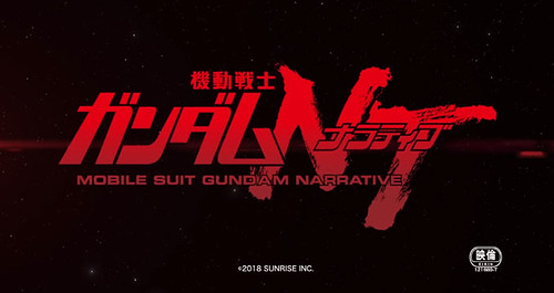gundam-nt-yosou-main