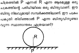 Plus One Physics Model Question Papers Paper 3 19