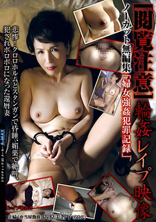 EMBZ-170 [Reading Attention] Gangbang Rape Image No-cut Editing · Women's Rape Crime Record Misery!Come Back In Chloroform And Stun Gun, Screaming With Aphrodisiacs, A 60-year-old Calendar Wife Uchihara Michiko