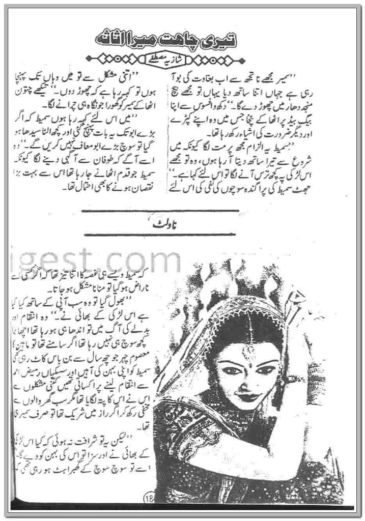 Teri Chahat Mera Asasa is a very well written complex script novel by Shazia Mustafa which depicts normal emotions and behaviour of human like love hate greed power and fear , Shazia Mustafa is a very famous and popular specialy among female readers