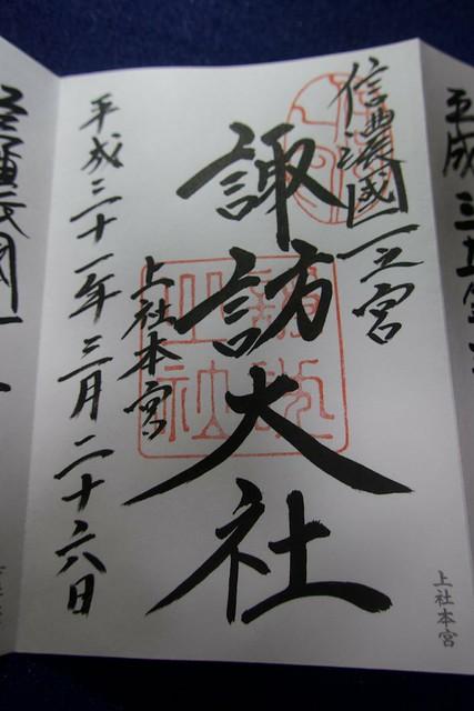 suwa_yonsha_013