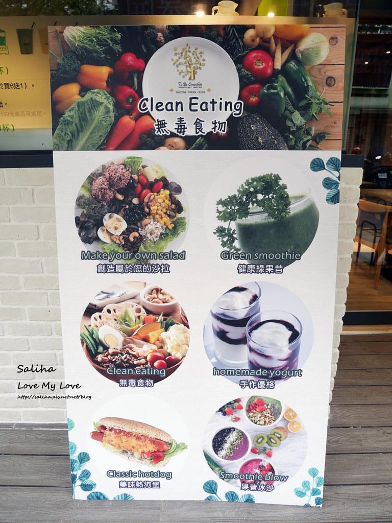 台北松山區民生社區附近美食餐廳素食吃素餐點輕食 (3)