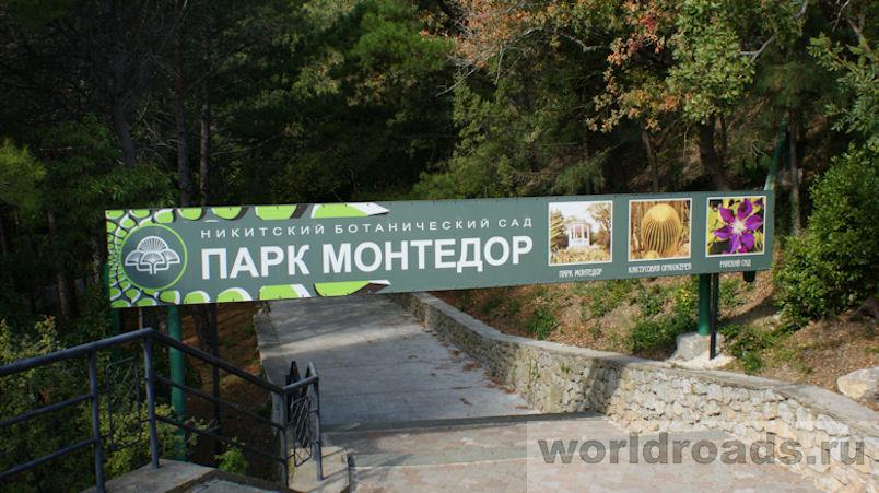 Парк Монтедор