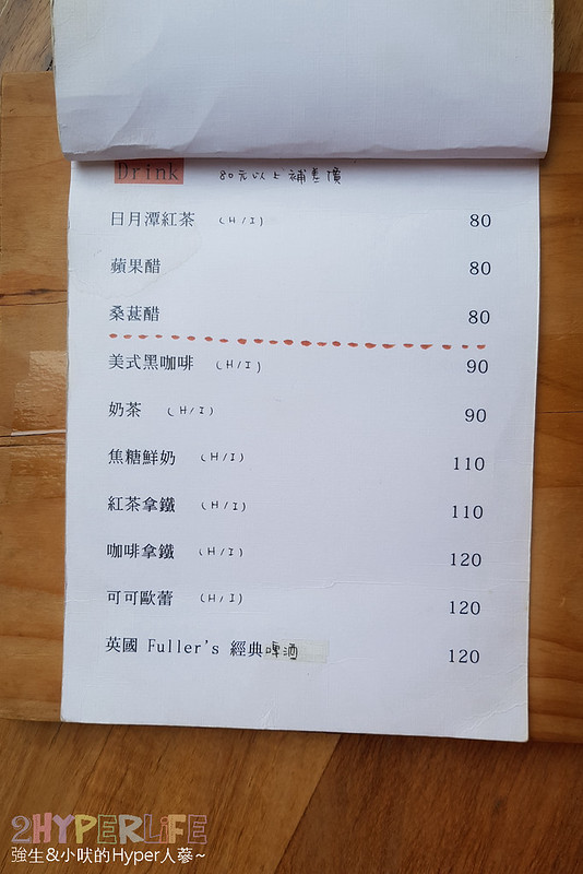 battis風味義式小館菜單 (7)