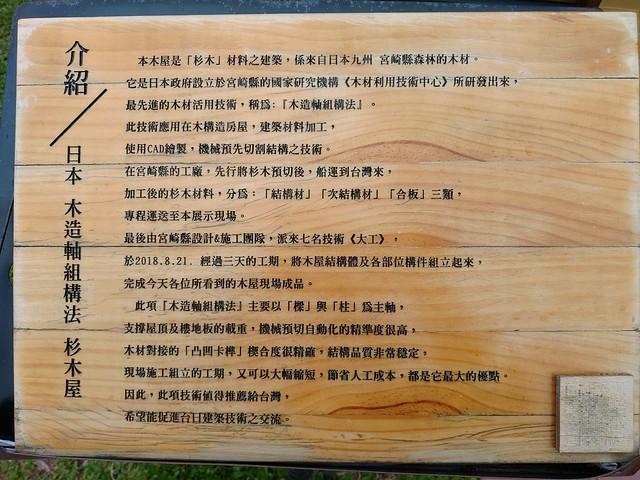 龍華木業有限公司日式木屋(25)