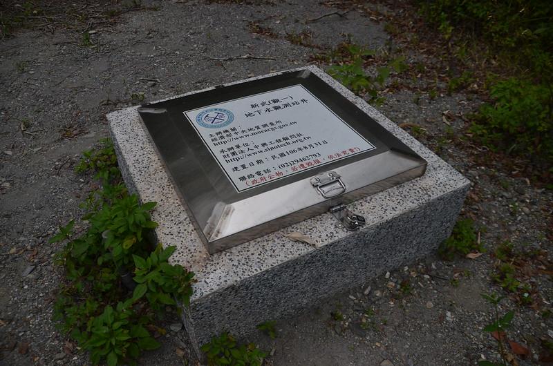 新武(觀一)地下水觀測站井