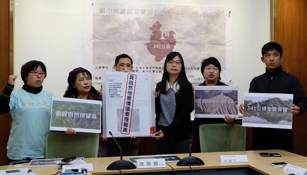 環團向農委會代表(右三)遞送「具自然地景價值者提報表」。攝影:陳文姿
