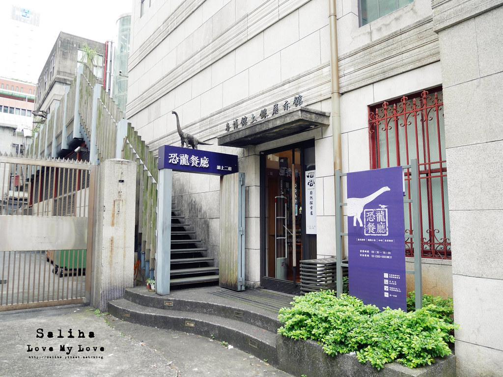 台北車站台大醫院站附近親子餐廳恐龍餐廳花園景觀餐廳咖啡下午茶 (2)