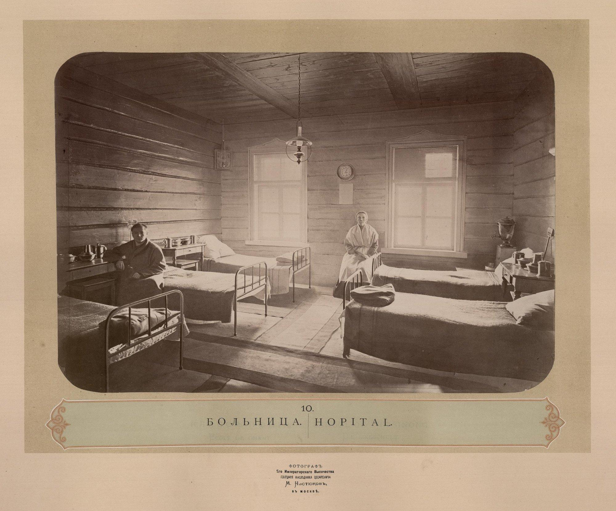 10. Больница
