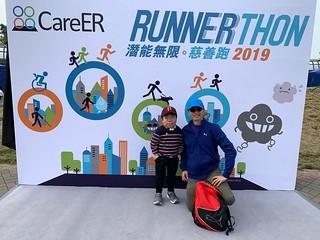 2019-1-27 CareER 潛能無限慈善跑2019 / CareER 潜能无限慈善跑2019 / CareER Runnerthon 2019