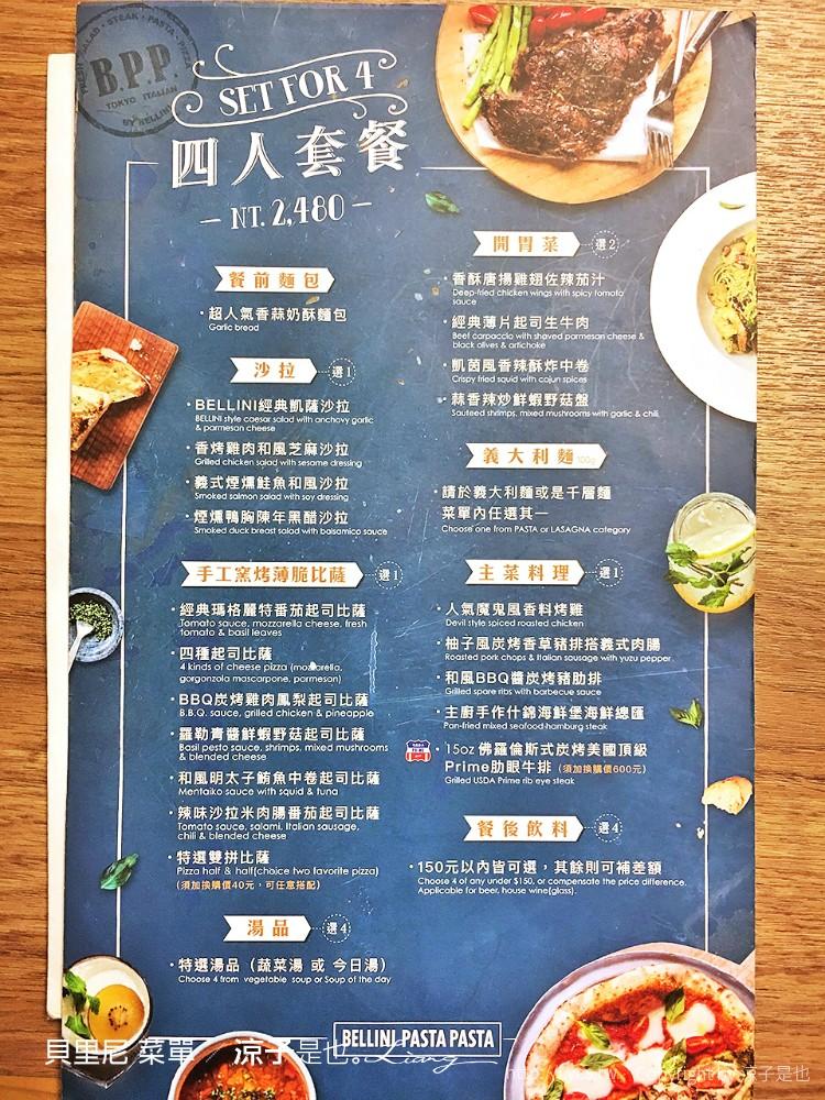 貝里尼 菜單 14