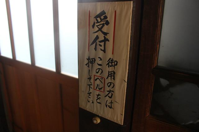 gokokuin010