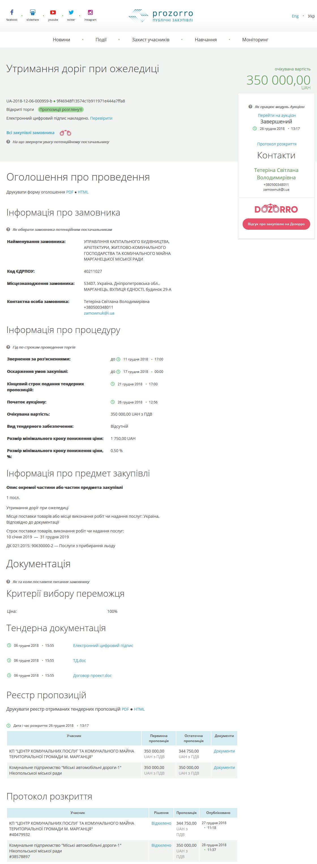 Screenshot_2019-01-07 Утримання доріг при ожеледиці
