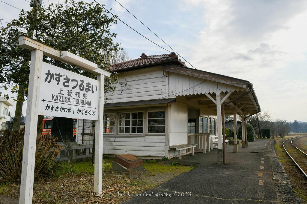 Kazusa-Tsurumai Station
