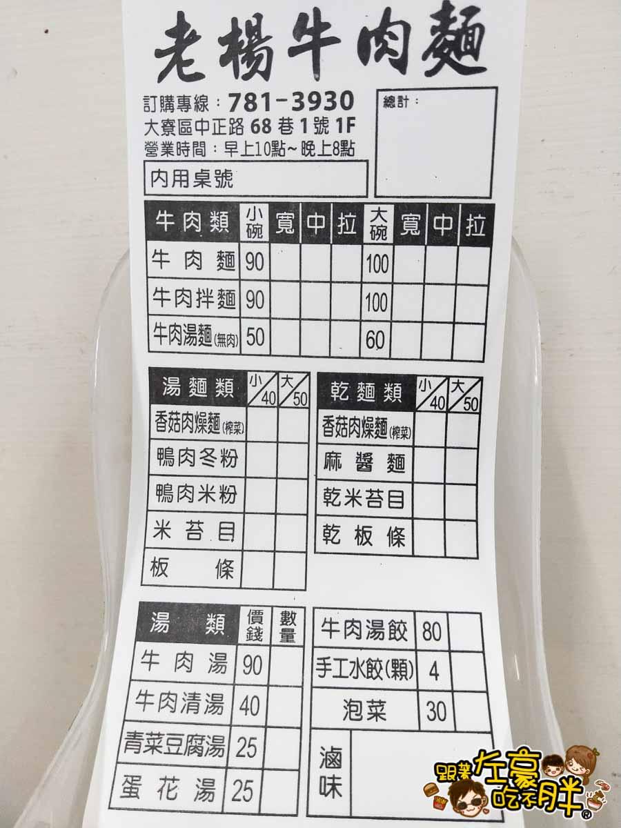 老楊牛肉麵(大寮美食)-4