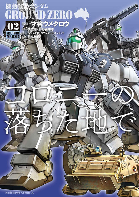 Mobile Suit Gundam GROUND ZERO Colony Falls in the Land Vol 2