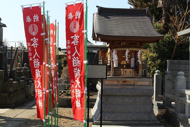 zuirinji-gosyuin004