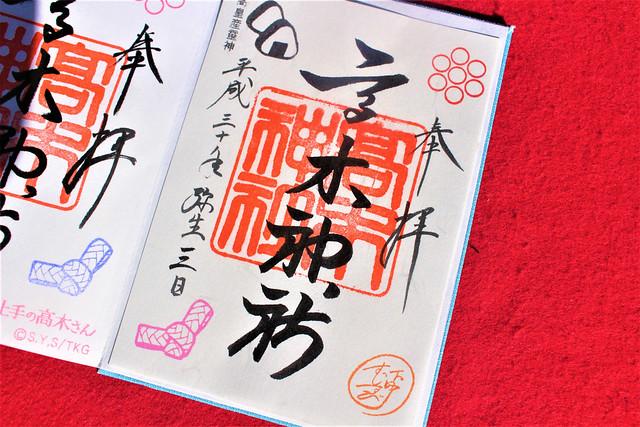 高木神社の2月限定の御朱印(2018年)