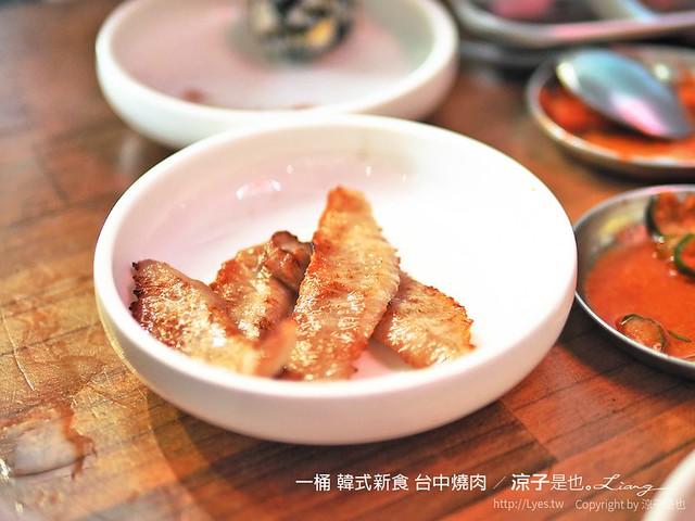 一桶 韓式新食 台中燒肉 39