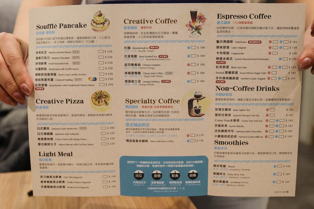 成真咖啡台北sogo復興店 (7)