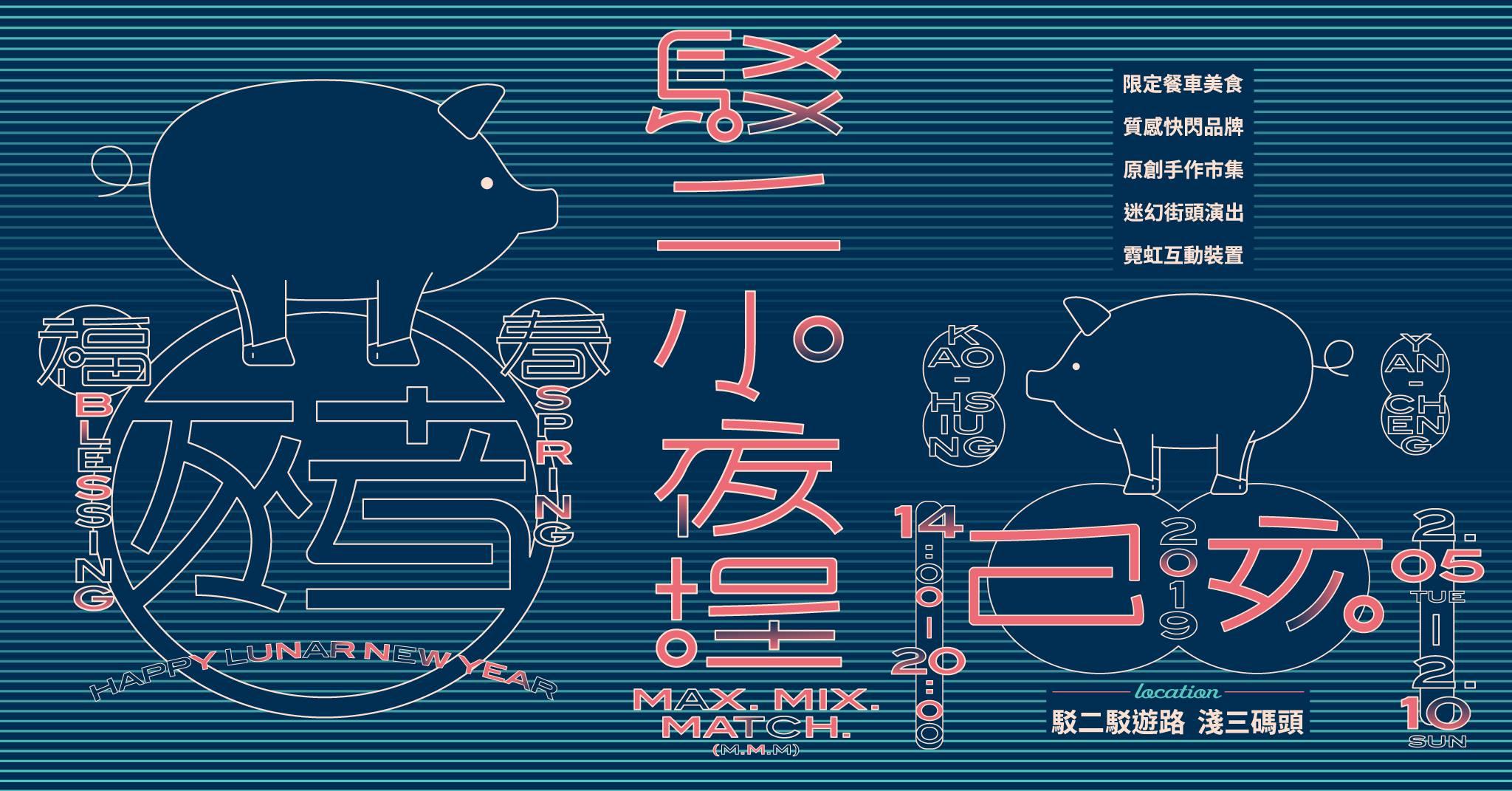 2019駁二小夜埕 max&mix&match-2
