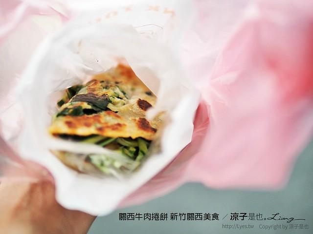 關西牛肉捲餅 新竹關西美食 3