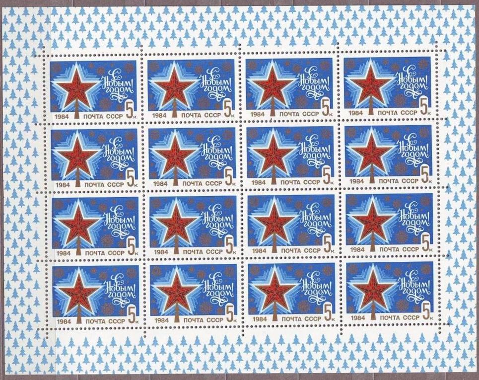 Union of Soviet Socialist Republics - Scott #5207 (1983) miniature sheet